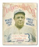 1916 WORLD SERIES PROGRAM AT BROOKLYN (HELMS/LA84 COLLECTION)