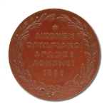 1896 ATHENS SUMMER OLYMPICS BRONZE PARTICIPATION MEDAL (GAMES OF THE 1ST OLYMPIAD)